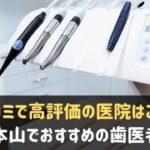 摂津本山駅周辺でおすすめの歯科・歯医者さん