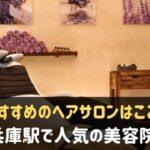 兵庫駅で人気の美容院・美容室