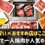 神戸で一人焼肉が人気のお店