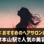 摂津本山駅で人気の美容院