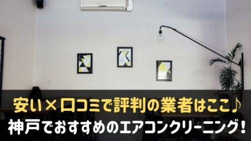 神戸でおすすめのエアコンクリーニング業者