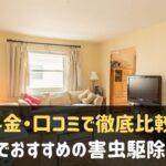 神戸でおすすめの害虫駆除業者