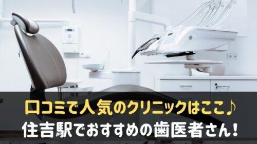 住吉駅周辺でおすすめの歯医者さん