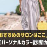 神戸でパーソナルカラー診断が人気のサロン
