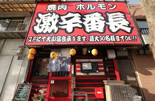 焼肉 ホルモン 激辛番長 神戸店