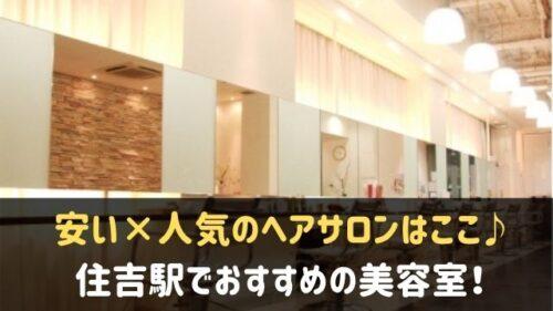 住吉駅で人気の美容室・美容院