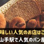 甲南山手駅で有名なパン
