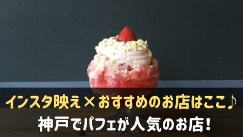 神戸でパフェが人気のお店