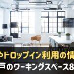 神戸のコワーキングスペース