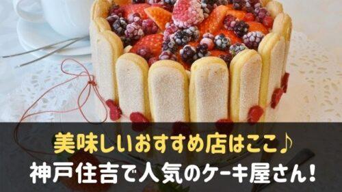 神戸住吉でおすすめのケーキ屋さん