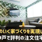 神戸で評判の注文住宅