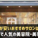 須磨で人気の美容院