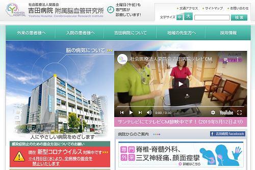 吉田病院 附属脳血管研究所