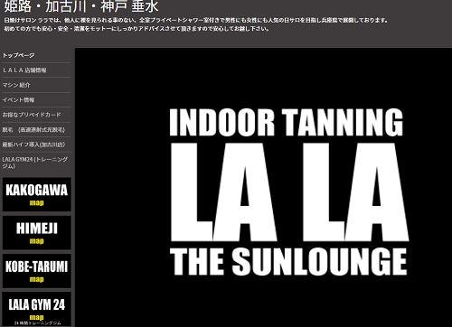 LALA 神戸 垂水店