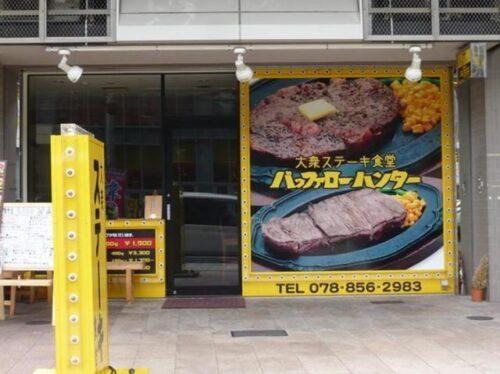 ステーキハウス バッファローハンター 六甲道店