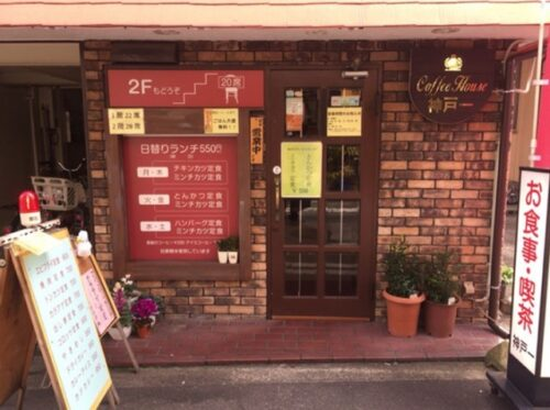 喫茶 神戸一