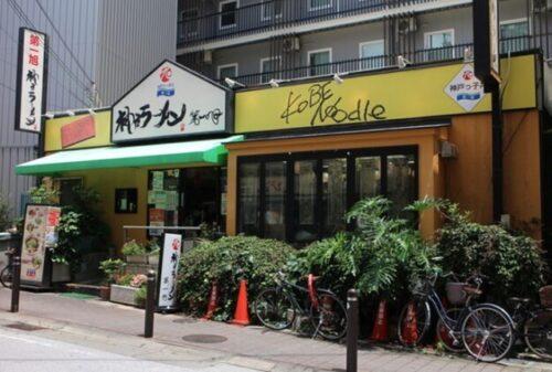 神戸ラーメン 第一旭 三宮本店