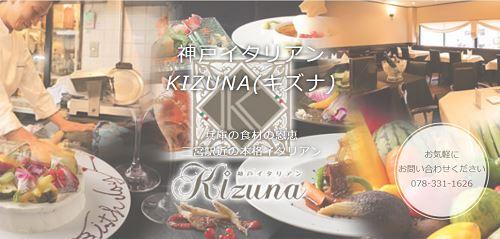 神戸イタリアン KIZUNA(キズナ)