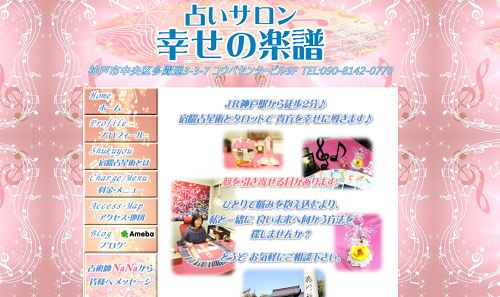 神戸 占いサロン 幸せの楽譜