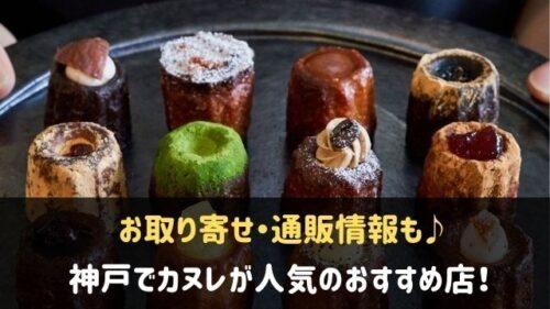 神戸でカヌレが人気のお店