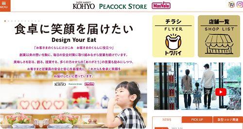 KOHYO(コーヨー) 三宮店