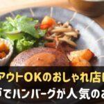 神戸でハンバーグが人気のお店