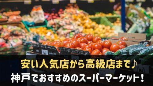 神戸でおすすめのスーパーマーケット