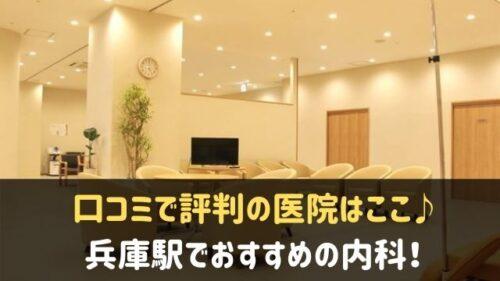 兵庫駅でおすすめの内科クリニック・病院