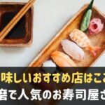 須磨で人気のお寿司屋さん