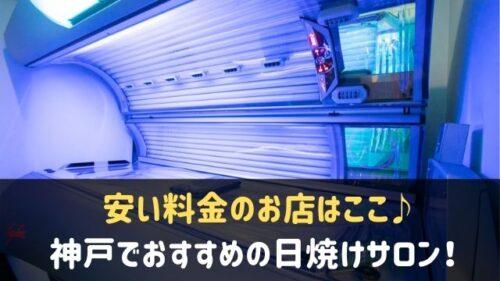 神戸でおすすめの日焼けサロン
