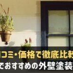 神戸で外壁塗装工事がおすすめの業者