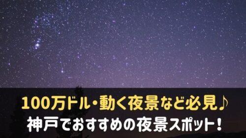 神戸でおすすめの夜景スポット