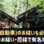 神戸でお祓い・厄除けが有名な神社