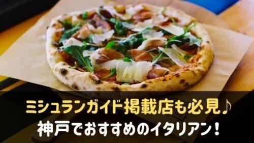 神戸で人気のイタリアン