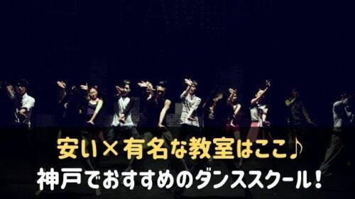 神戸でおすすめのダンススクール