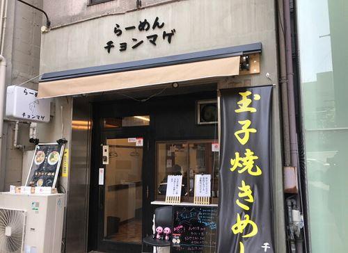 らーめん チョンマゲ 神戸元町店