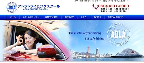 アドラドライビングスクール神戸校