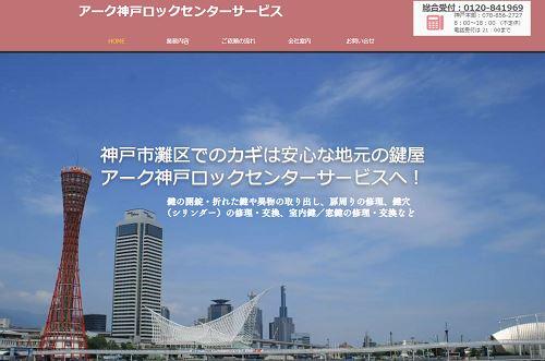 アーク神戸ロックセンターサービス