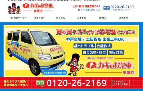 カギの救急車 東灘店