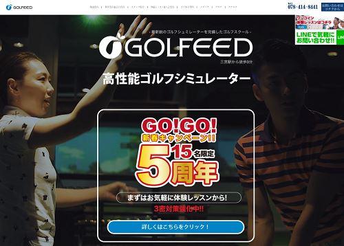 ゴルフィード