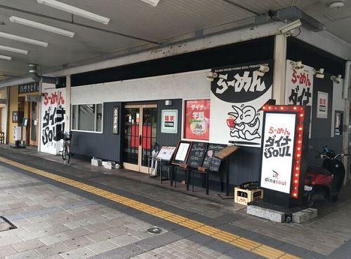 ダイナsoul 六甲道店