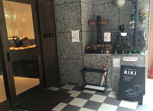 パンやきどころ RIKI(リキ)