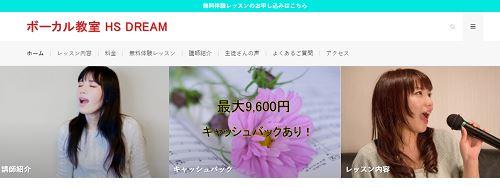 ボーカル教室 HS DREAM