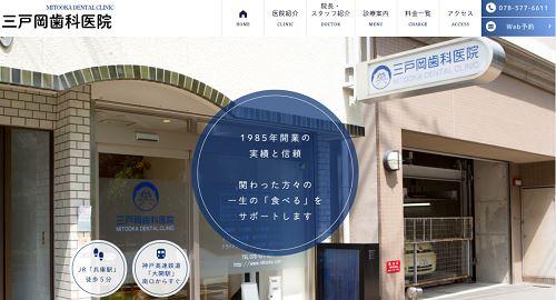 三戸岡歯科医院 兵庫駅院