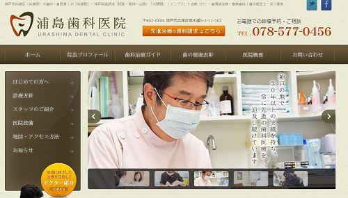 浦島歯科医院