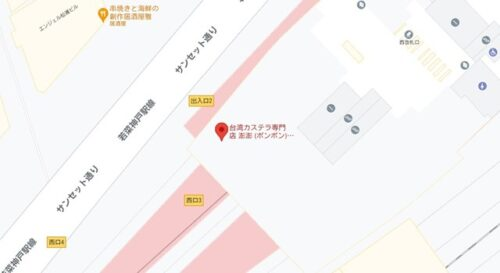 台湾カステラ専門店 澎澎(ポンポン) EKIZO神戸三宮店のアクセス&店舗情