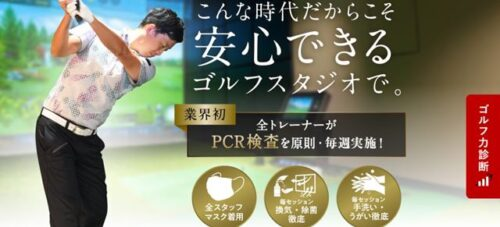 ライザップゴルフ 神戸店