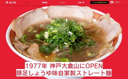 神戸の中華そば もっこす 石屋川店