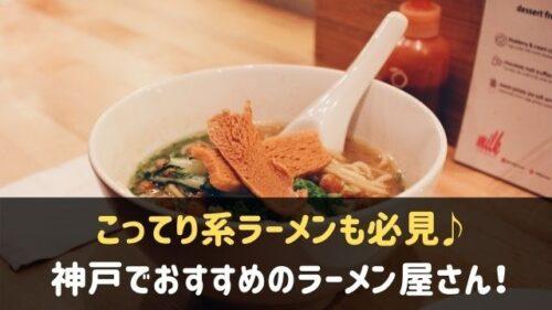 神戸でおすすめのラーメン