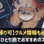 神戸のひとり旅でおすすめの観光スポット
